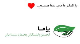 انجمن پایشگران محیط زیست ایران